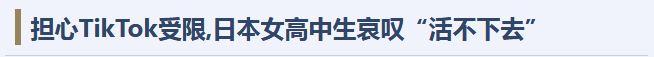 """【搜索引擎排名优化】_担心TikTok受限 日本女高中生哀叹""""活不下去"""""""
