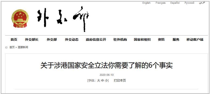 外交部:香港分裂分子打出旗号邀请美军登陆,必须惩治