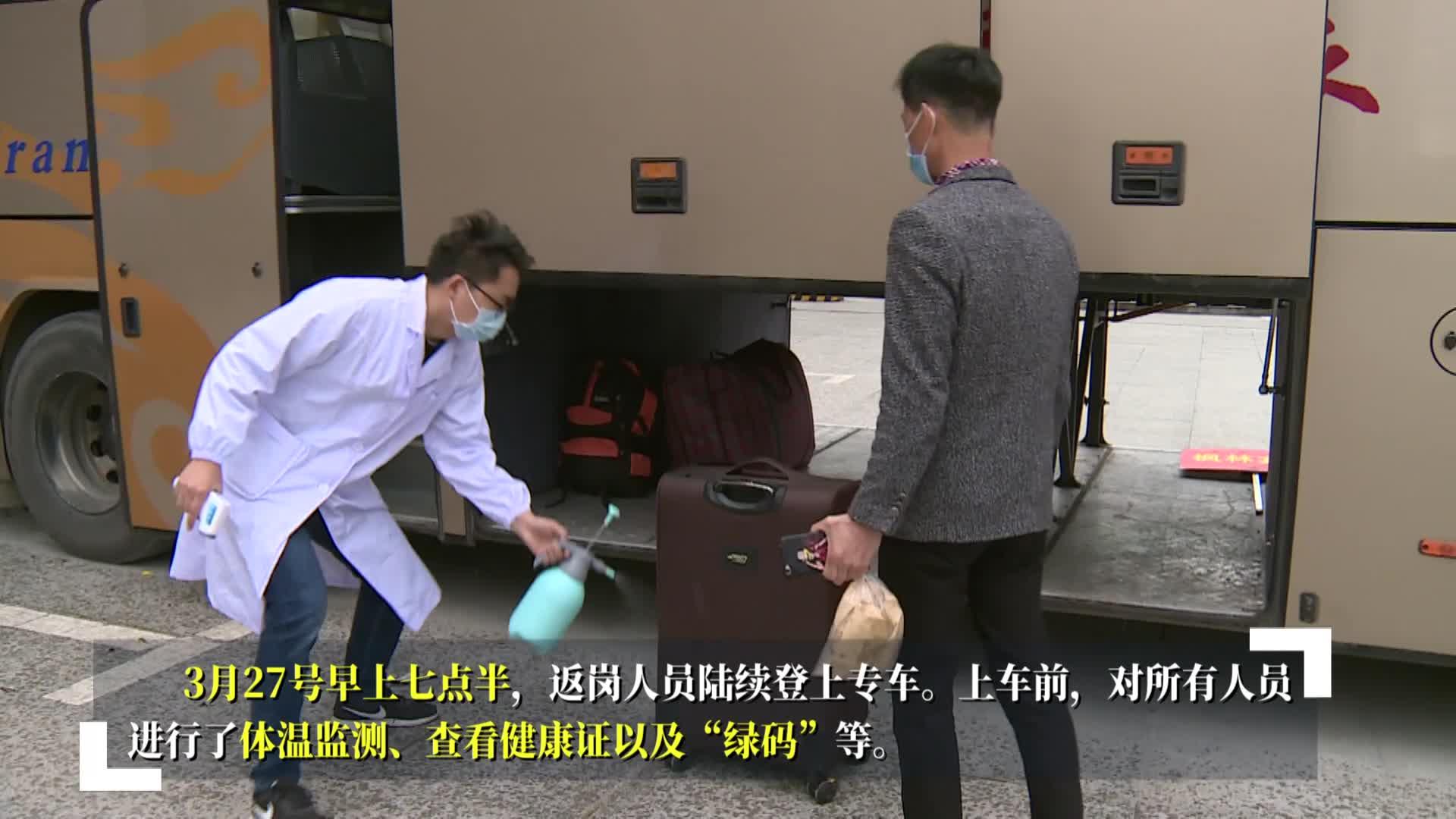 """长沙望城区专车接""""回""""280名湖北籍务工人员"""