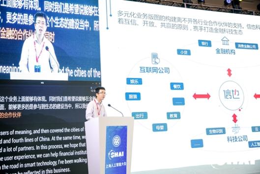 """信也科技荣膺第三届上海人工智能大会""""金融科技最具创新解决方案奖"""""""