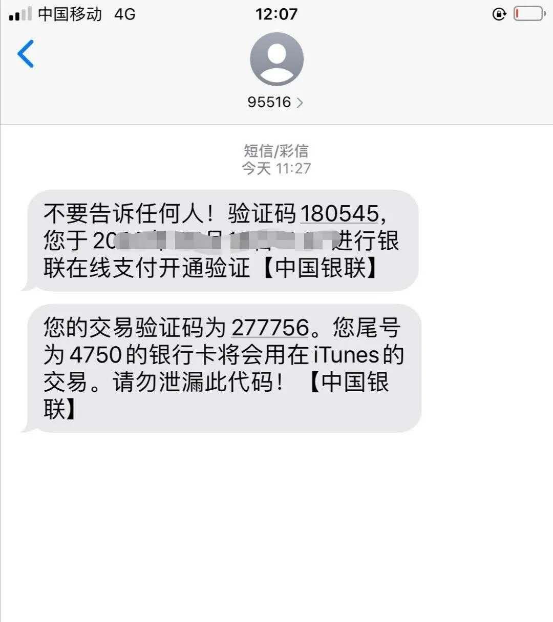 中国银联发来的真实验证码短信 长沙公安刑侦供图