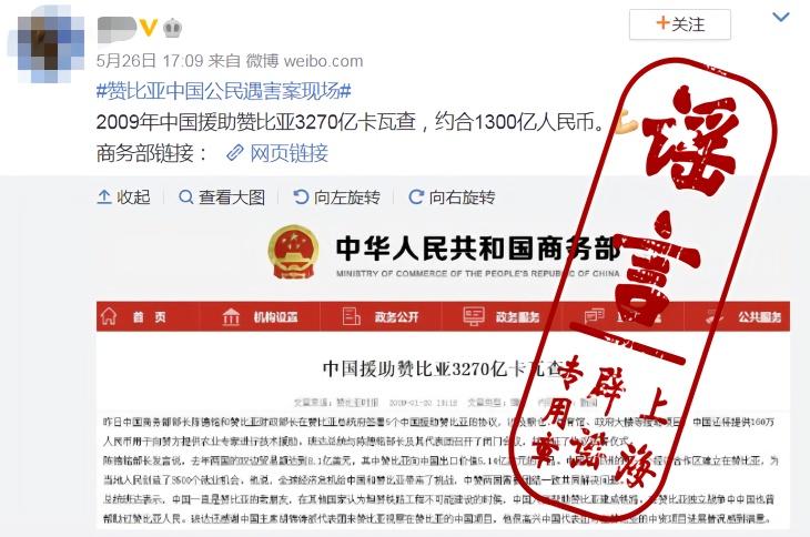 【莆田炮兵社区app】_2009年中国援助赞比亚1300亿人民币?谣言!用错了汇率