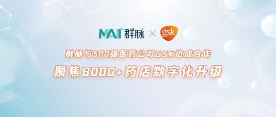 群脉与500强医药公司GSK达成合作,聚焦8000+药店数字化升级
