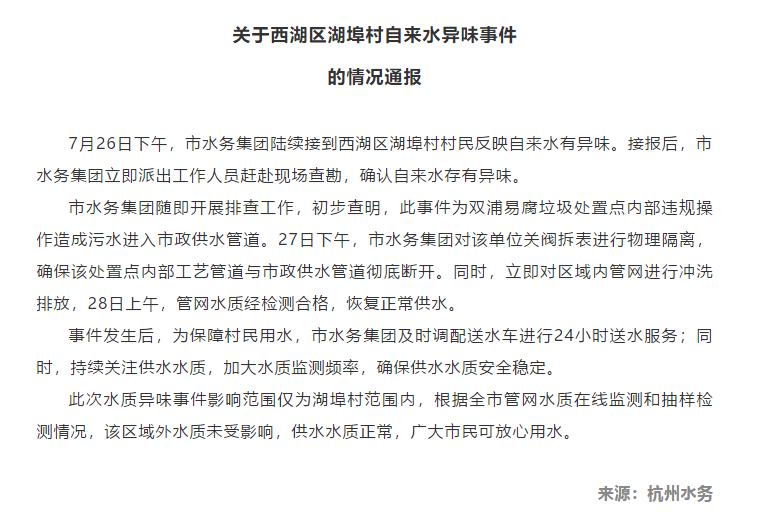 ▲7月30日下午,杭州市水务集团有限公司发布关于西湖区湖埠村自来水异味事件的情况通报