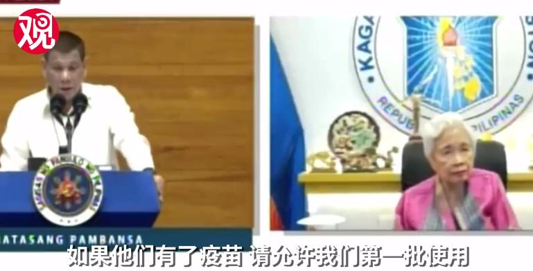 菲总统称已向中国提出请求 视频截图