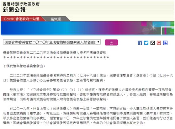 【Jopee元搜索】_港府公报提醒:立法会候选人必须签声明拥护《基本法》