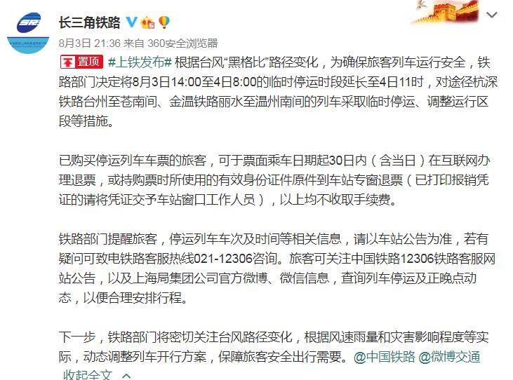 """来源:""""长三角铁路""""微博"""