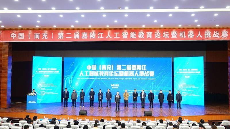 中国(南充)第二届嘉陵江人工智能教育论坛暨机器人挑战赛开幕