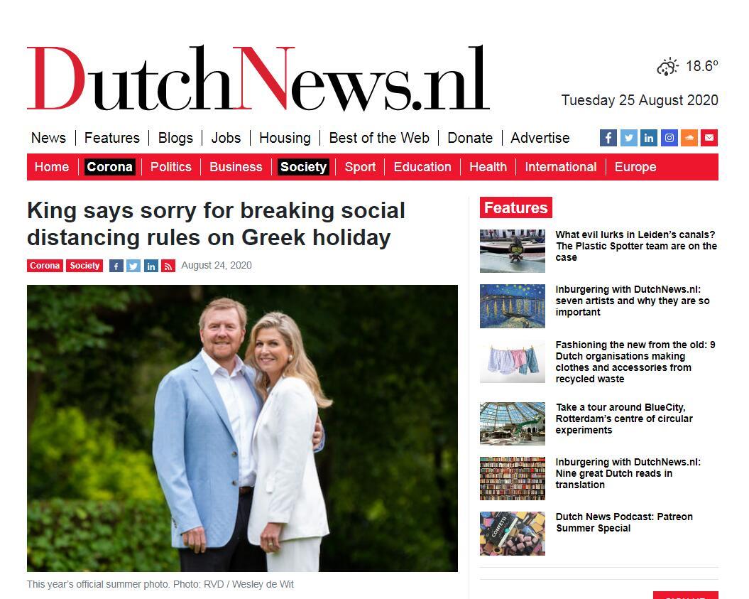 """(""""荷兰新闻"""":国王为在希腊度假时违反保持社交距离相关规定致歉)"""