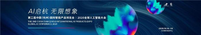 AI开启无限想象之城——第二届中国(杭州)国际智能产品博览会、2020 全球人工智能大会10月16日启幕