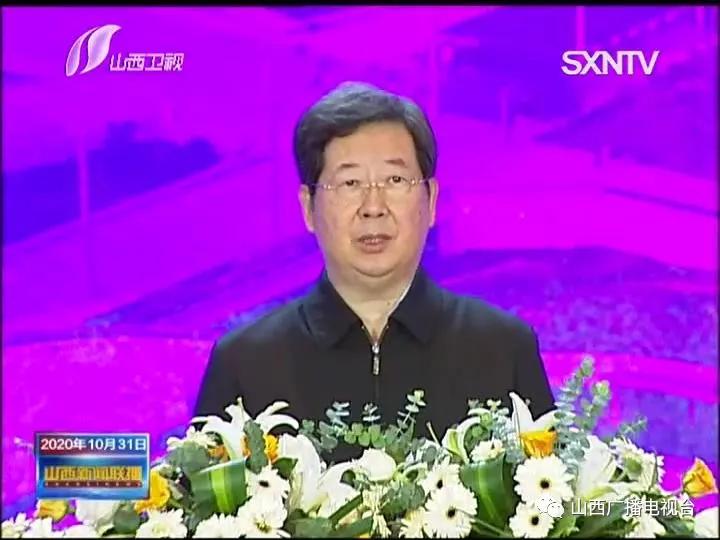 2020中国(太原)人工智能大会开幕 楼阳生出席并致辞 林武李佳出席
