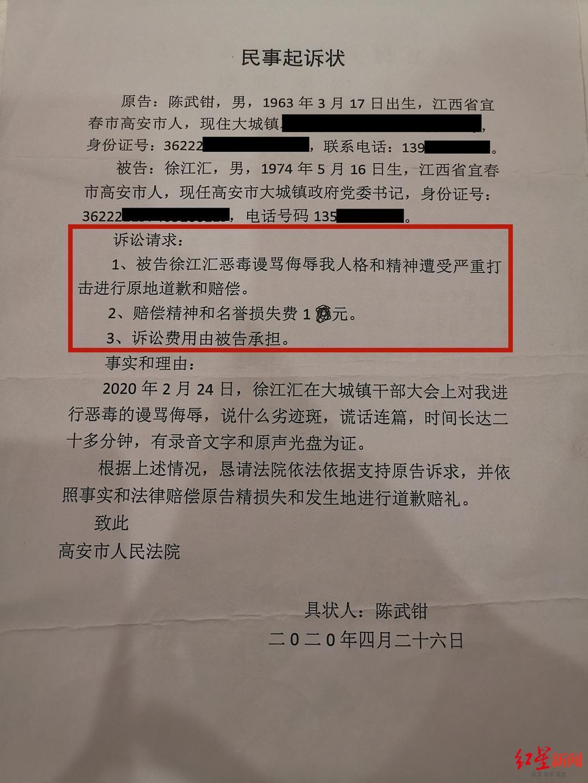 """【公司网络营销】_镇党委书记会上""""骂人""""被起诉,疑因农贸市场改造问题起纠纷"""
