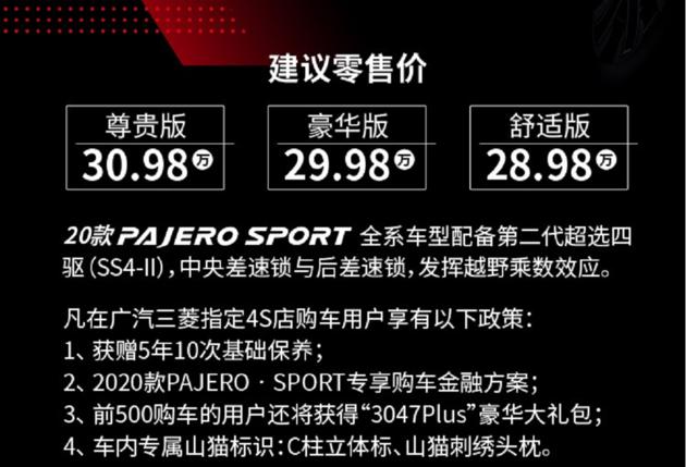新款帕杰罗·劲畅上市 售28.98-30.98万元