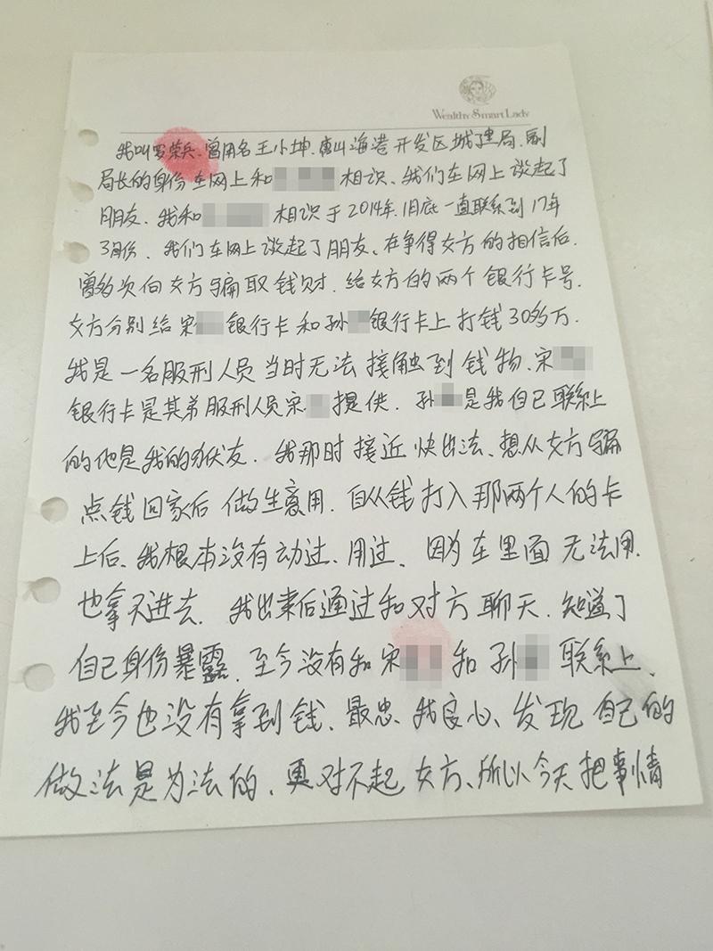 2017年5月5日,罗荣兵在周家人要求下写下的认罪书