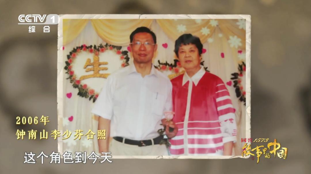 神仙爱情!钟南山等妻子8年终结婚 现在角色互换