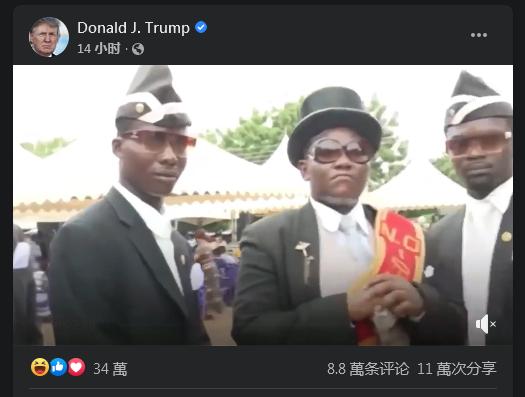 特朗普发黑人抬棺视频讽刺拜登 网友:华盛顿看到会死不瞑目