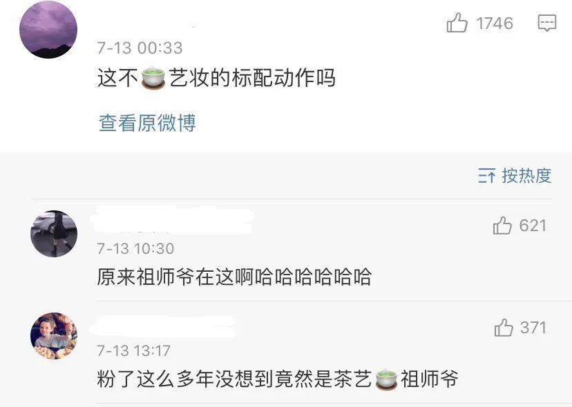 """半藏森林的纯欲""""绿茶风""""火了?网友:又觉得好看又忍不住想骂… 娱乐头条 第45张"""