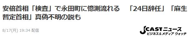 """【网络营销策划公司】_安倍刚体检完就被传""""24日辞职"""" 日媒:真伪不明"""