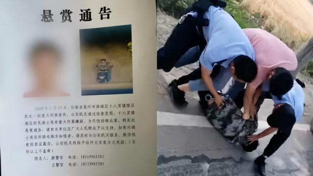 村民微信群1个小时找到嫌犯,警方抓获重大刑案嫌疑人