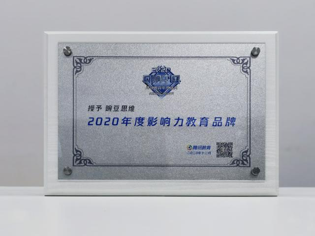 """豌豆思维获""""2020年度影响力教育品牌""""奖  成在线小班课第一品牌"""