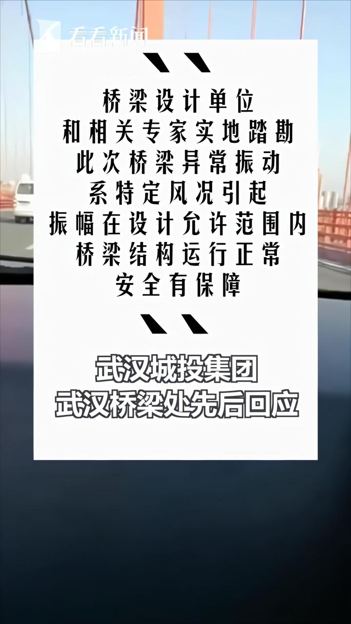 武汉一跨江大桥晃动如波浪?官方回应来了
