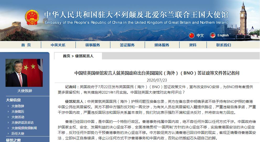 【必应bing】_英国发布BNO签证政策文件,中国驻英使馆:将做出有力回应