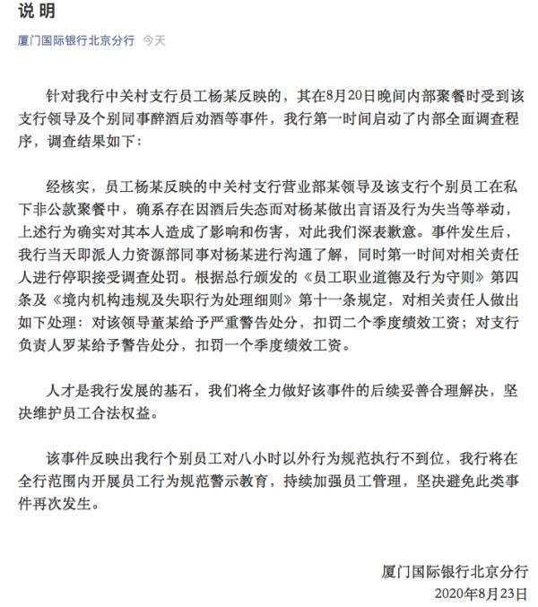 厦门国际银行北京分行《说明》。