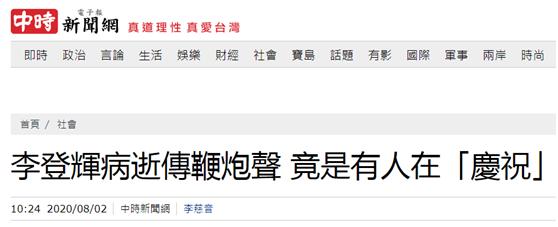 【阳江seo】_台媒曝李登辉病亡当晚台北响起鞭炮声,台警方:有民众在庆祝