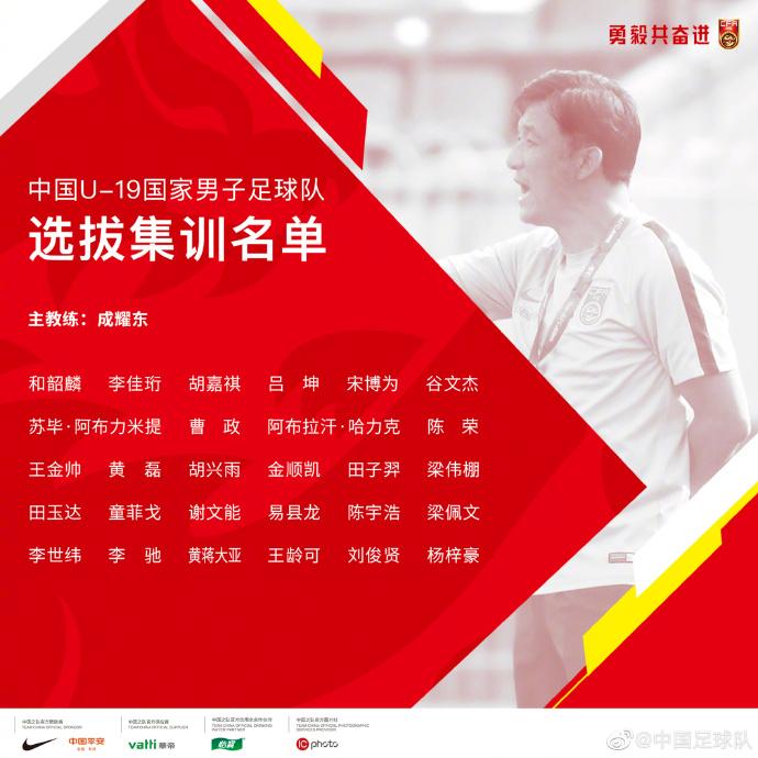 U19国青集训名单:共28名球员,成耀东挂帅