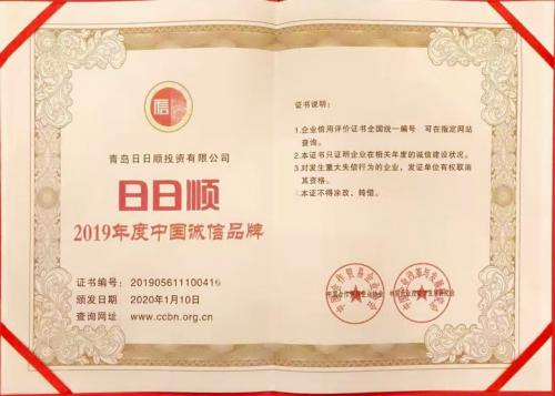 """创物联网场景生态品牌 日日顺荣膺""""2019年度中国诚信品牌"""""""