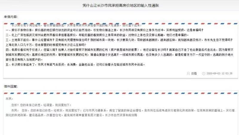 这个城市的炒房客,终于忍不住了——凤凰网房产北京