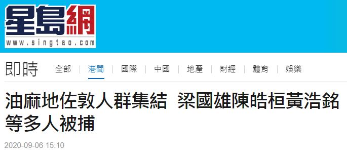 【快猫网址常用工具】_港媒:有人在九龙区非法集结叫嚣,梁国雄及黄浩铭等人被警方拘捕