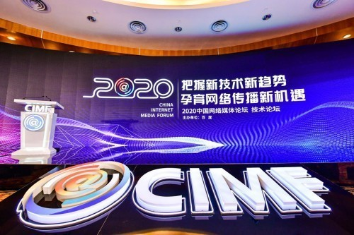 2020中国网络媒体论坛开幕 李彦宏:人工智能催生媒体新业态