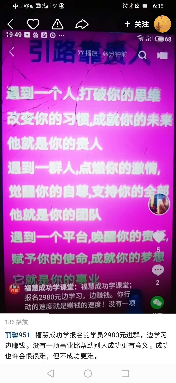 """王利霞""""快手""""上的""""成功学""""课程广告。 图片来自网络"""