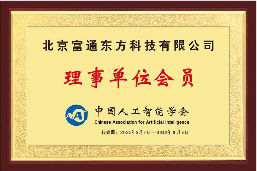 富通东方荣膺中国人工智能学会理事单位会员
