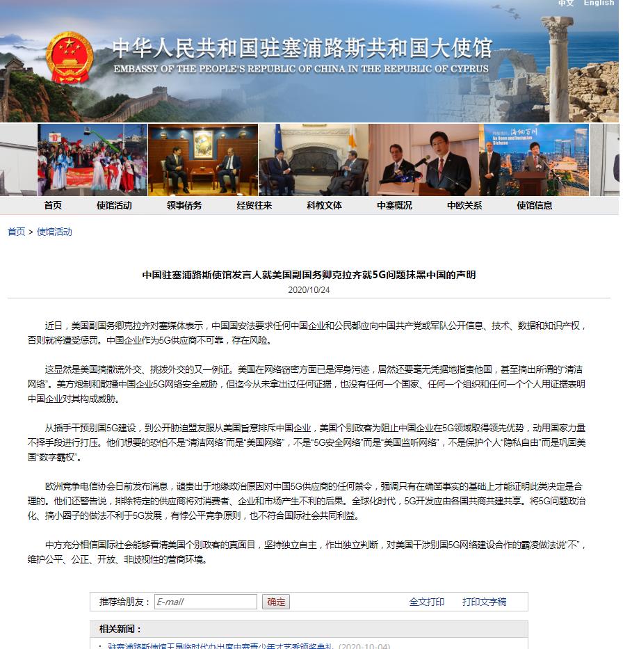 【迪士尼国际注册】_美国副国务卿克拉齐就5G问题抹黑中国,中使馆驳斥
