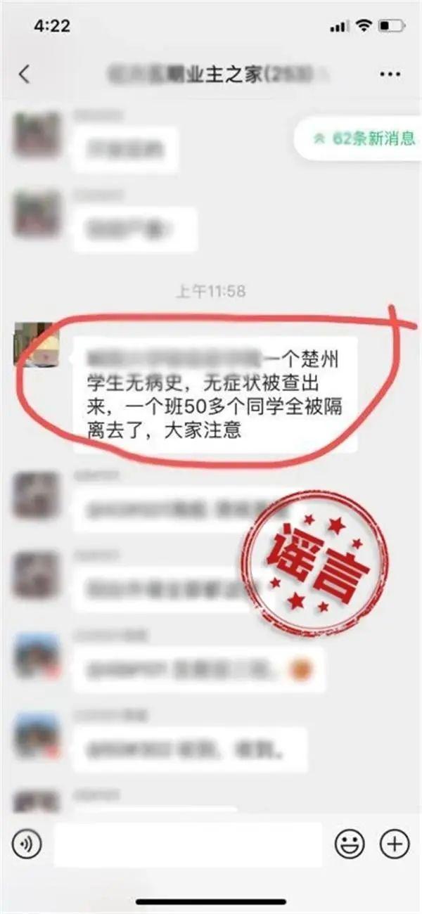 江蘇一學生被感染致全班隔離?官方辟謠
