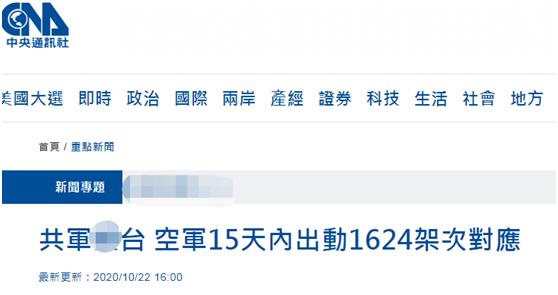 """【迪士尼彩乐注册】_台媒:为应对解放军战机,台""""空军""""半个月内又出动1624架次"""