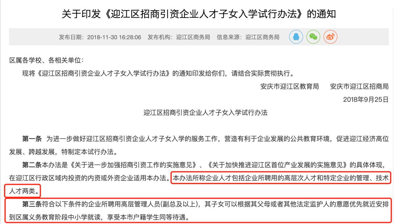 《迎江区招商引资企业人才子女入学试行办法》。图片来源于政府网站