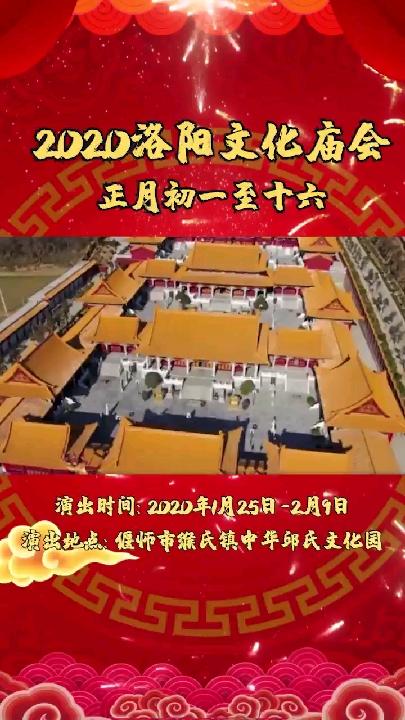 2020洛阳春节文化庙会初一至十六
