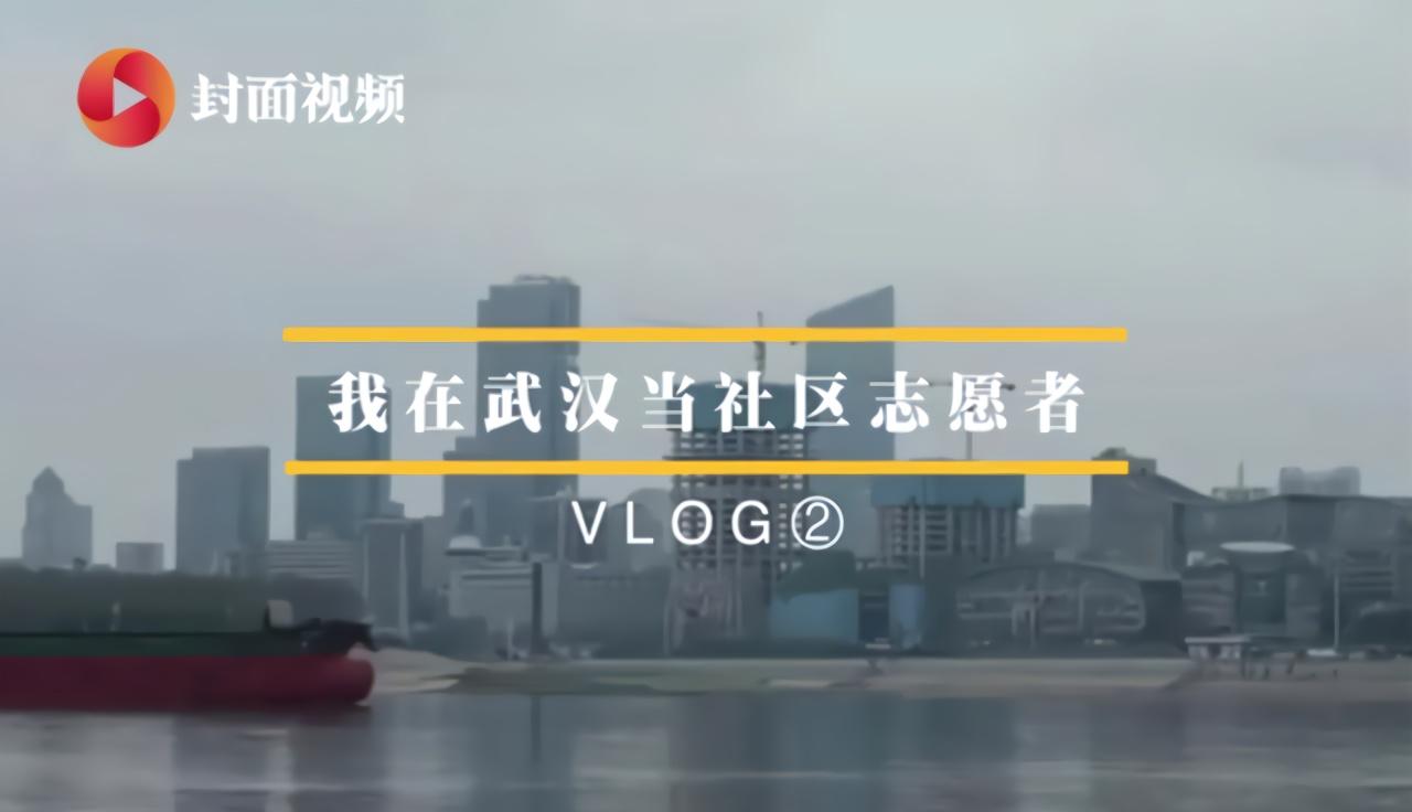 我在武汉当社区志愿者|vlog②3小时辗转5家药店 买到50多盒救命药