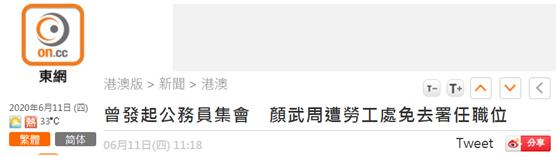 """【滁州国产亚洲香蕉精彩视频】_""""吃政府反政府""""的香港公务员颜武周,降职"""