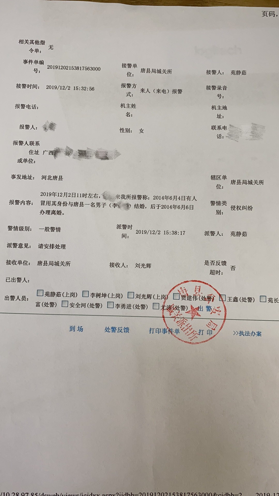 唐县公安局城关派出所报警回执。本文图片均为受访者供图
