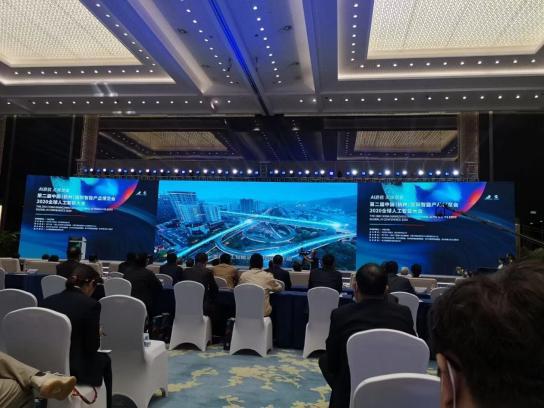 投融界受邀出席第二届杭州智博会暨2020全球人工智能大会