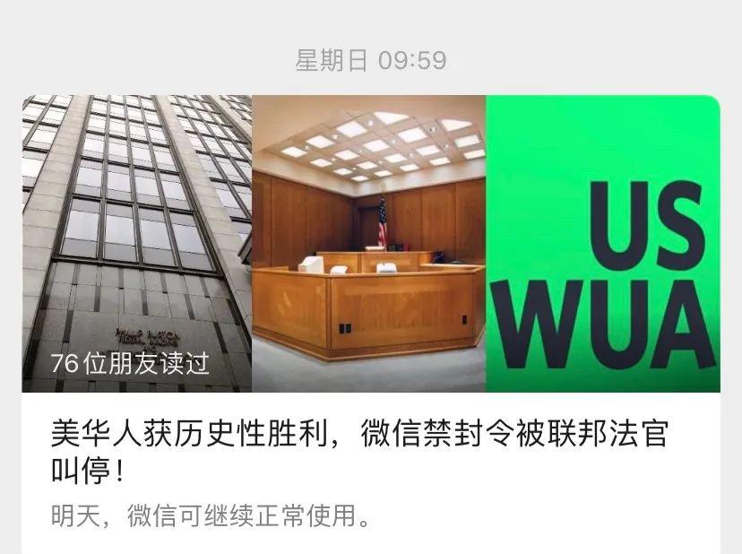 【天津中文字幕免费视频线路1博客】_成功暂缓WeChat禁令的美国华人律师,却被自己人骂死了?