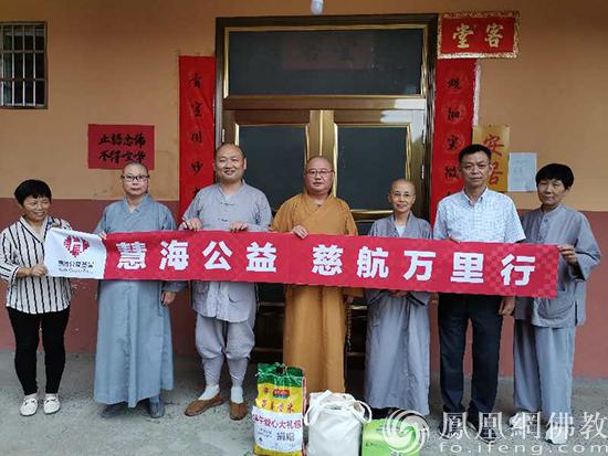 慧海公益联合安庆市佛教协会慰问偏远寺院