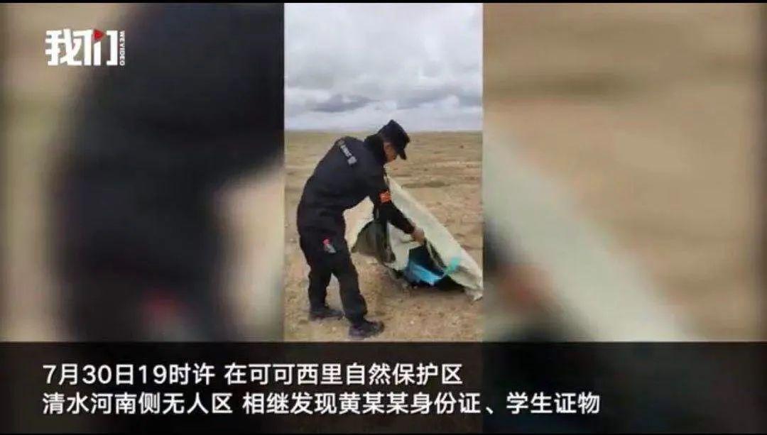 ▲警方在可可西里发现失联女大学生遗骸。我们视频截图