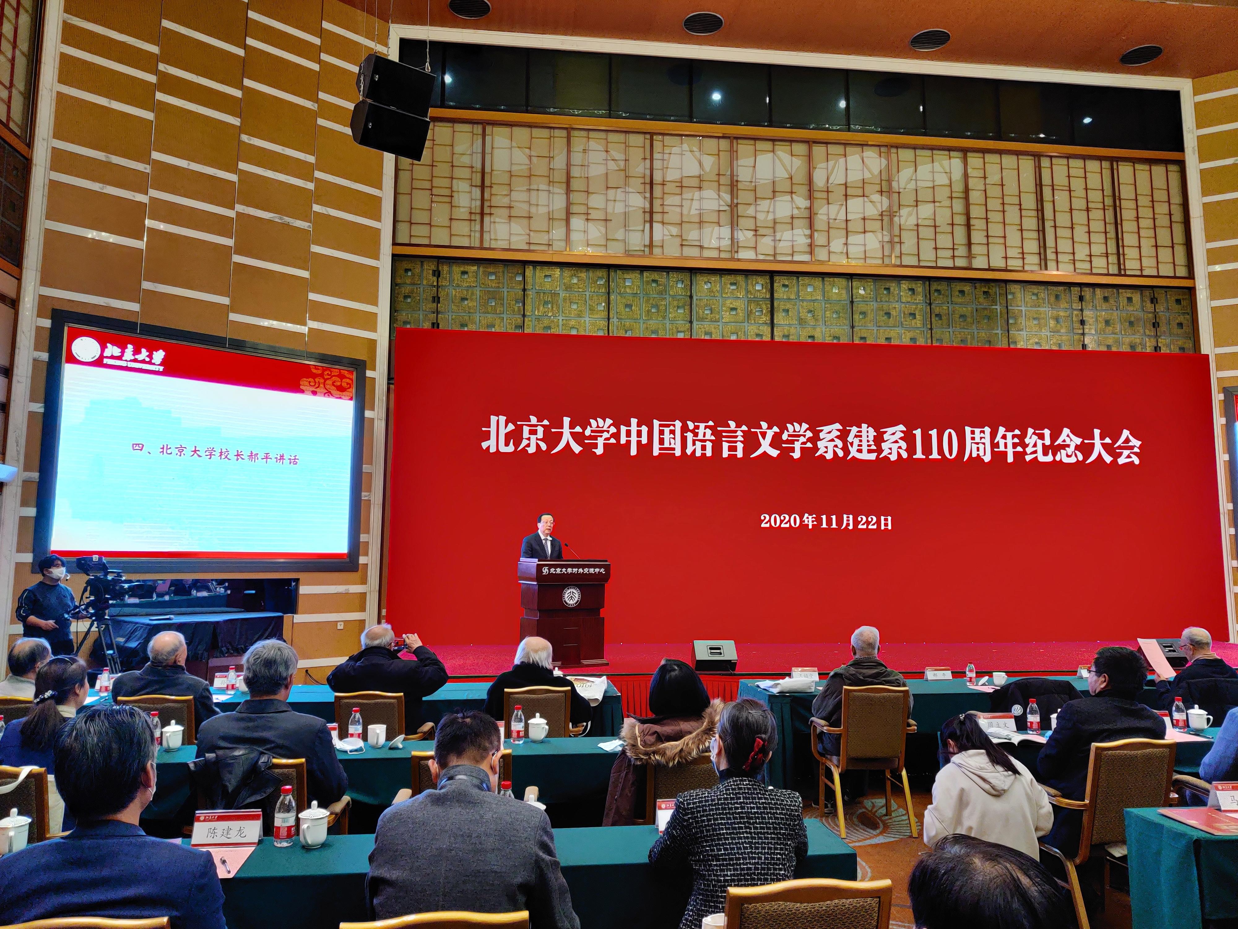 北京大学中国语言文学系建系110周年纪念大会现场。