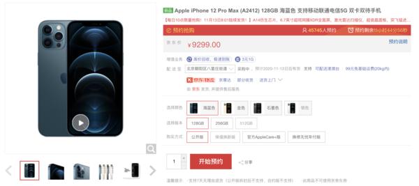 iPhone 12 Pro Max目前已无现货