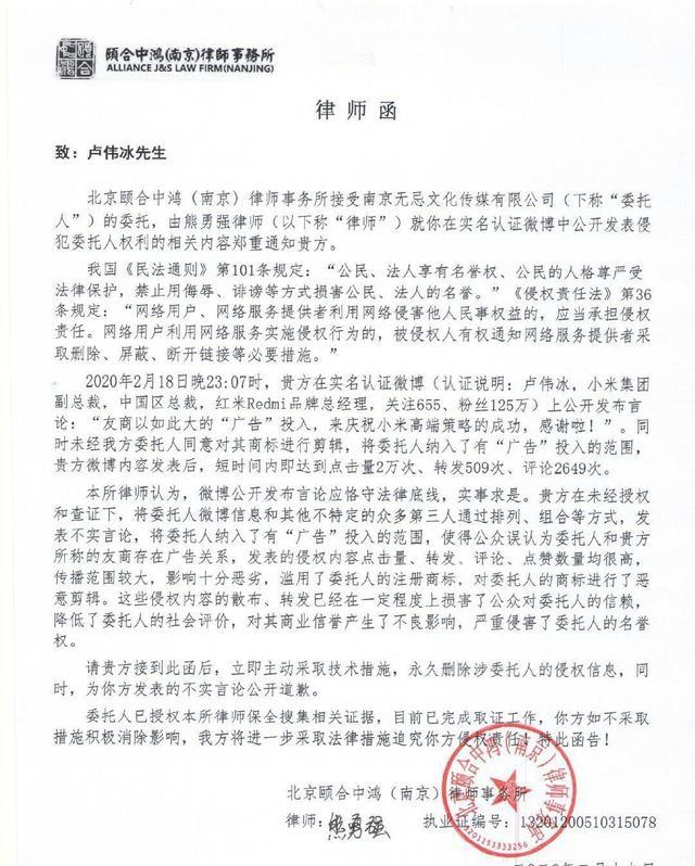 卢伟冰收到律师函,告他的却不是华为和荣耀,谁把这事闹大了?插图